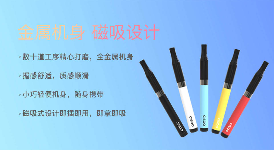 CISOO西素电子烟官网介绍-文章实验基地