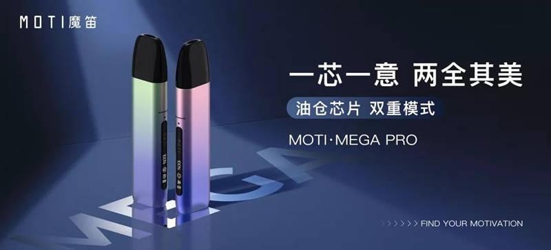 魔笛PRO电子烟怎么样?魔笛MOTI·MEGA PRO有什么功能-文章实验基地