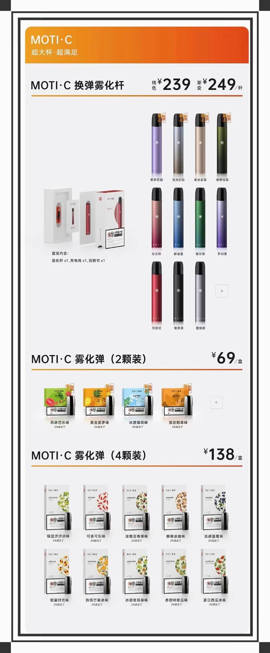 魔笛c电子烟官方价格_魔笛c设备介绍