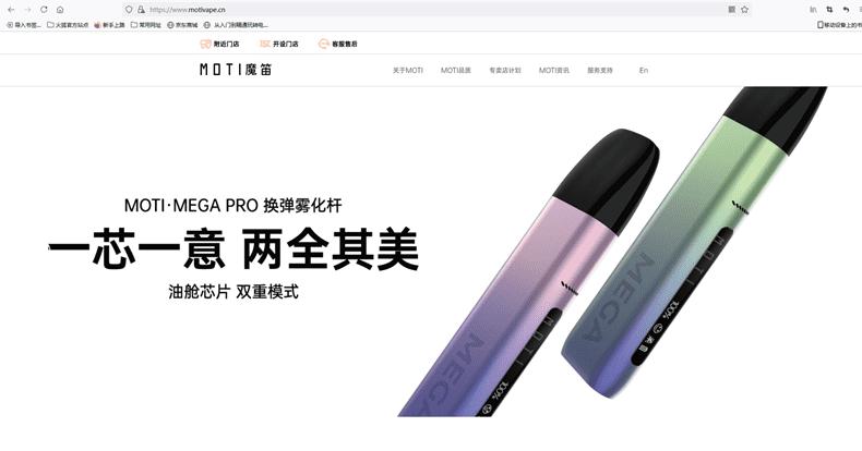 MOTI魔笛电子烟官网网址及品牌介绍