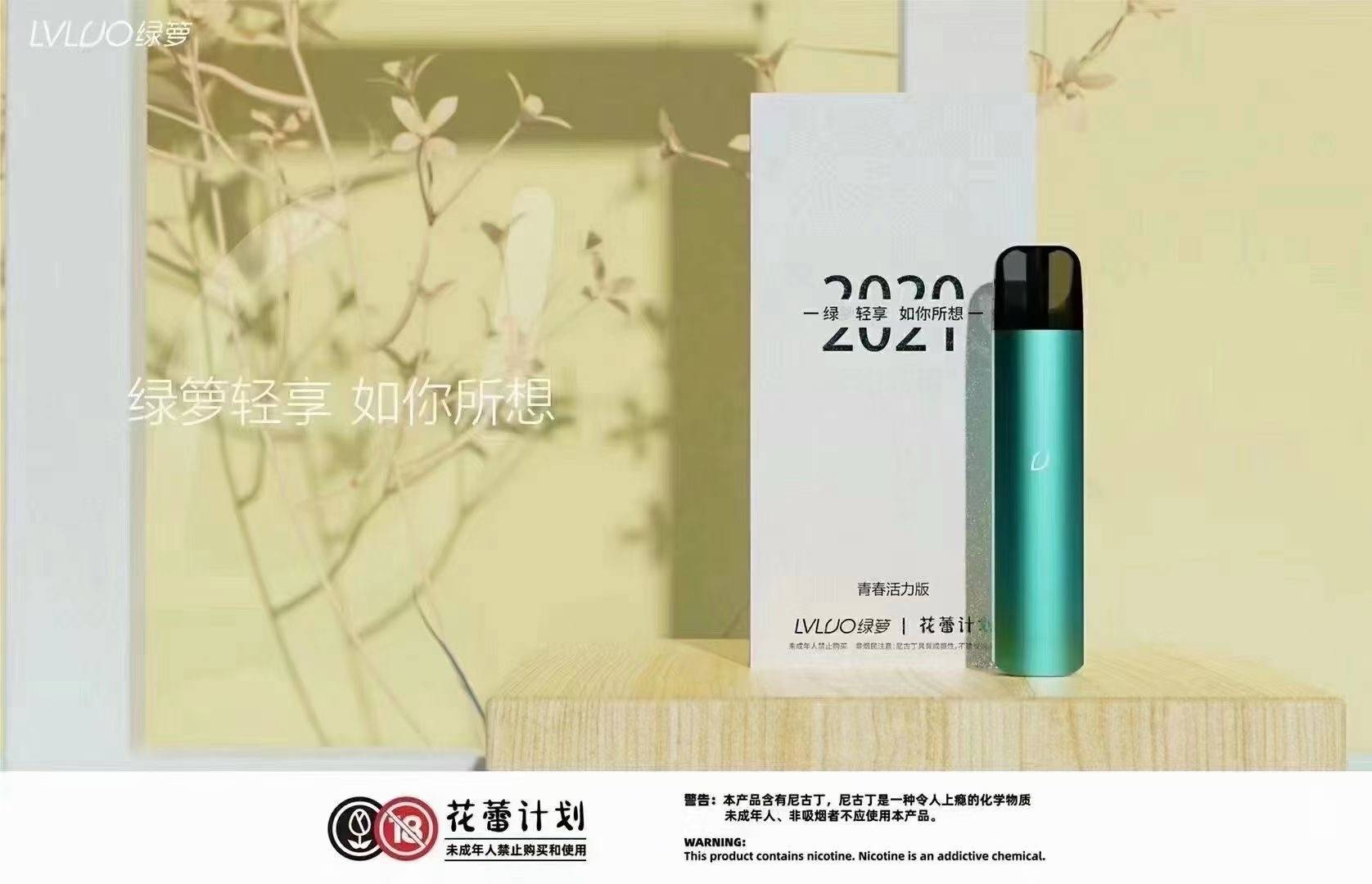 lvluo绿箩官方小箩售价是多少_小箩电子烟多少钱?
